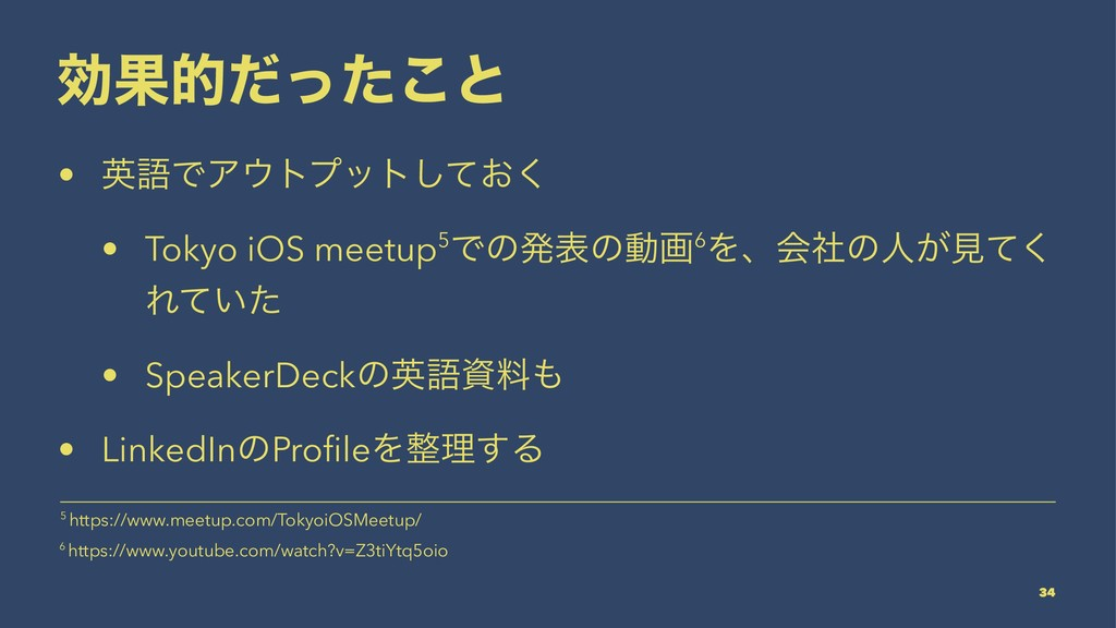 ޮՌతͩͬͨ͜ͱ • ӳޠͰΞτϓοτ͓ͯ͘͠ • Tokyo iOS meetup5Ͱͷൃ...