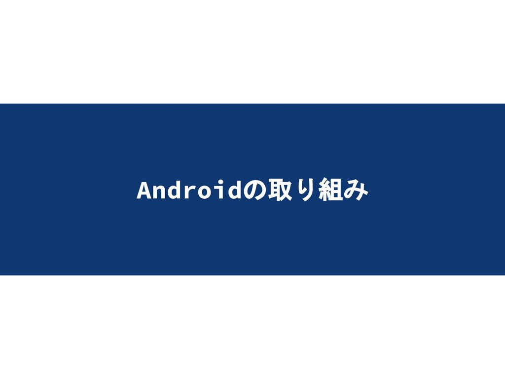 Androidの取り組み