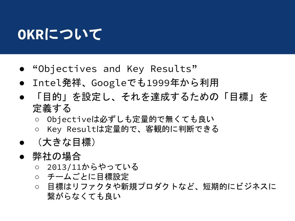 "OKRについて ● ""Objectives and Key Results"" ● Intel発..."