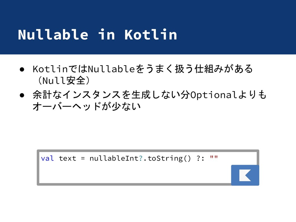 Nullable in Kotlin ● KotlinではNullableをうまく扱う仕組みが...