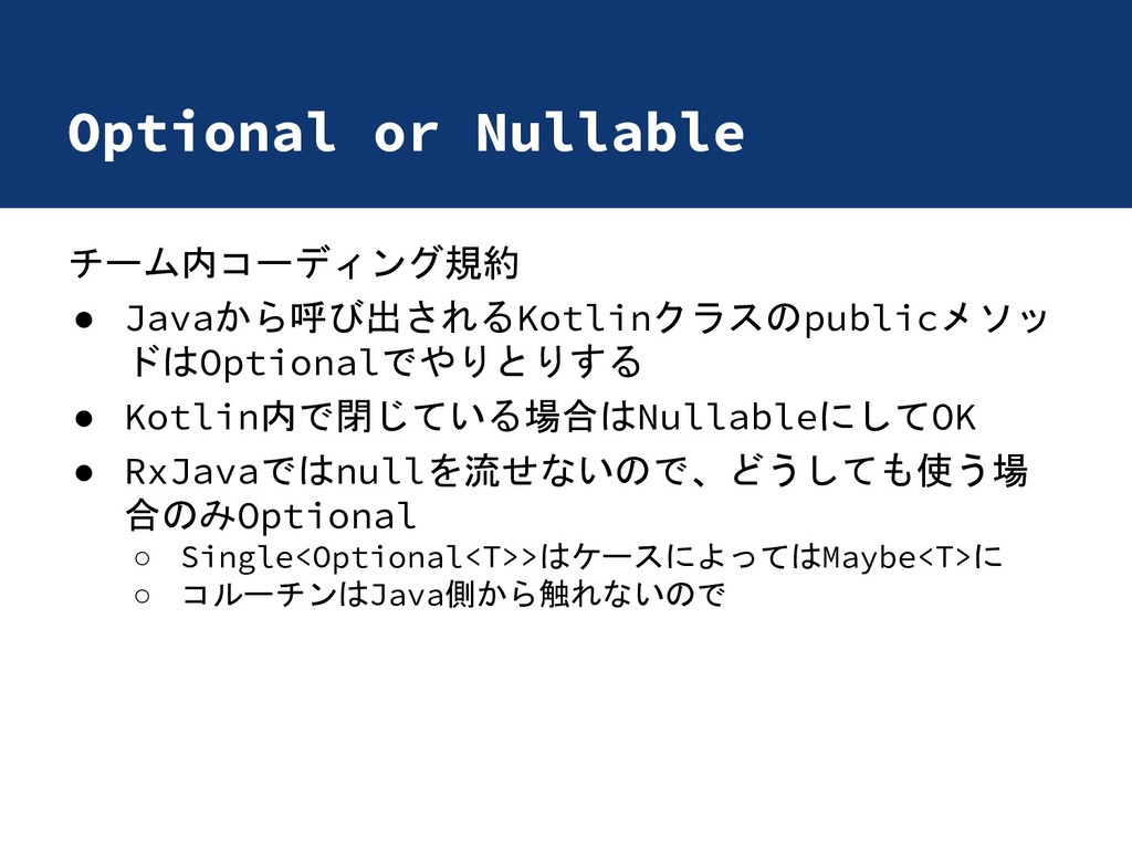 Optional or Nullable チーム内コーディング規約 ● Javaから呼び出され...