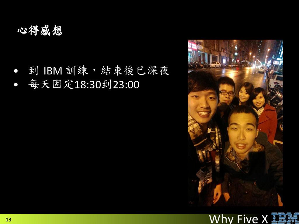 • 到 IBM 訓練,結束後已深夜  • 每天固定18:30到23:00...