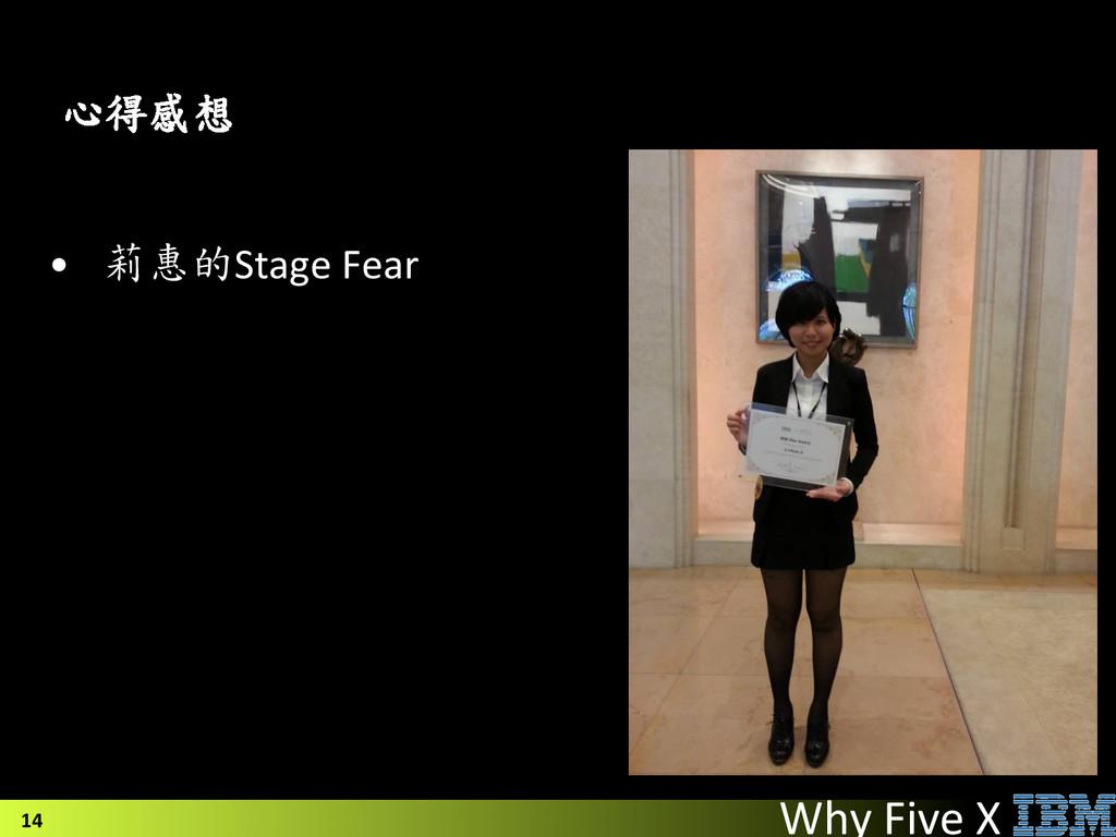 • 莉惠的Stage Fear           ...