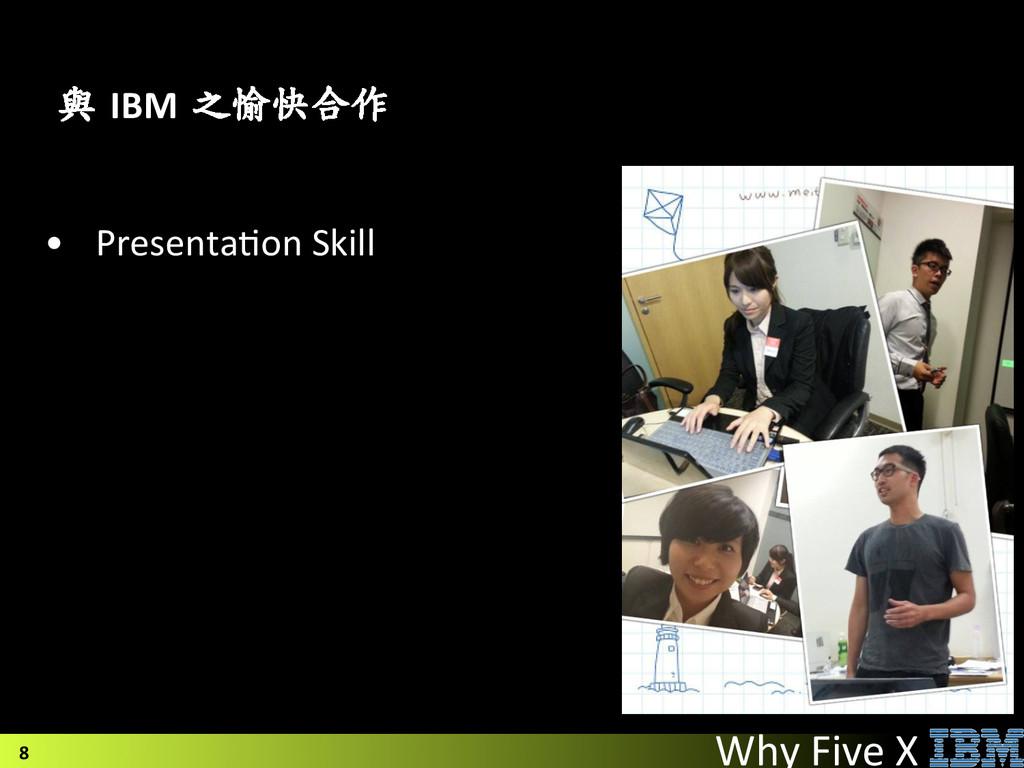 • Presenta?on Skill    8 與 IBM...