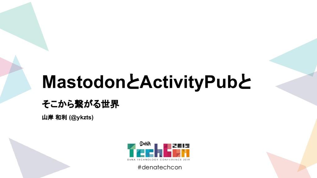 #denatechcon #denatechcon MastodonとActivityPubと...