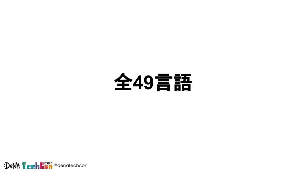 #denatechcon 全49言語