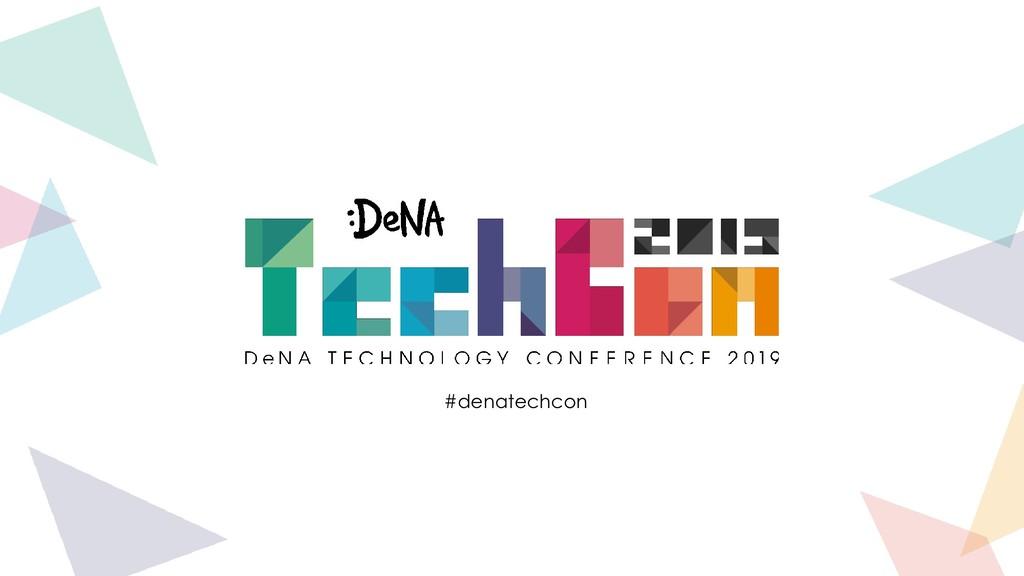 #denatechcon #denatechcon