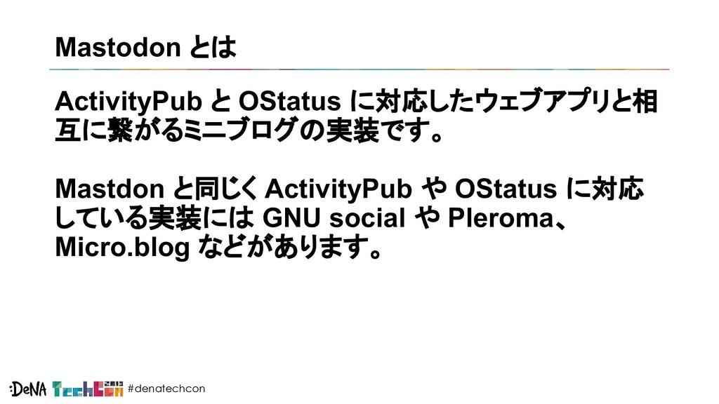 #denatechcon Mastodon とは ActivityPub と OStatus ...