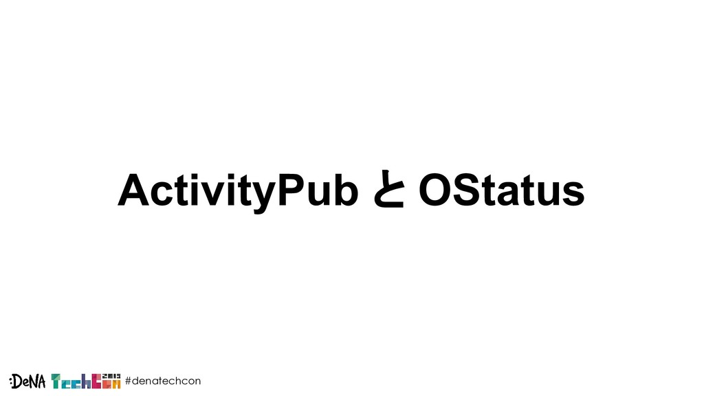 #denatechcon ActivityPub と OStatus