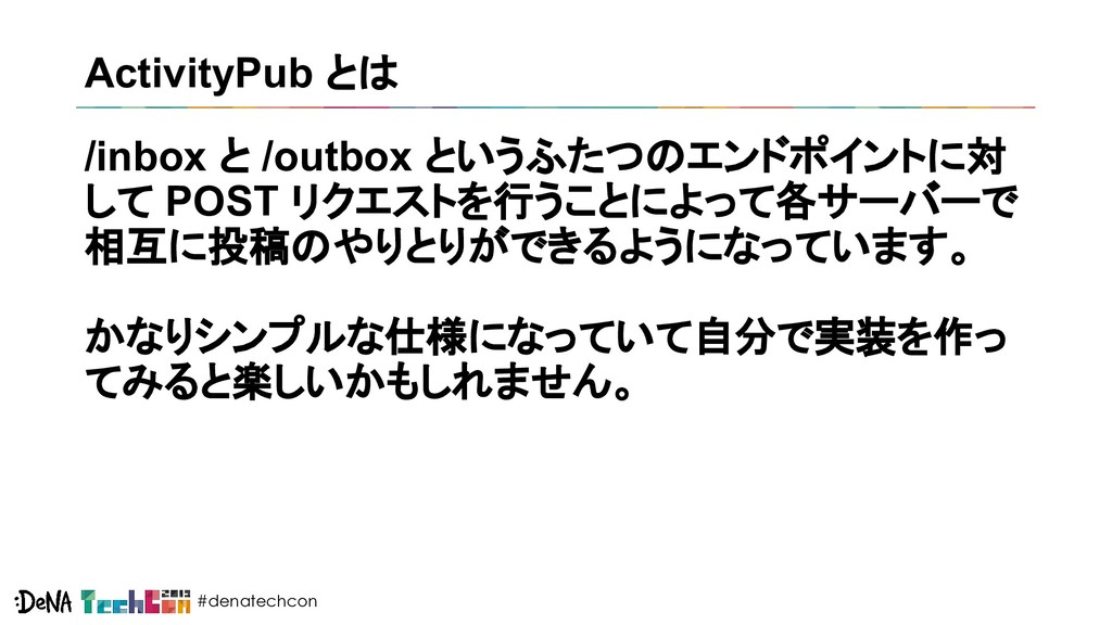 #denatechcon ActivityPub とは /inbox と /outbox とい...