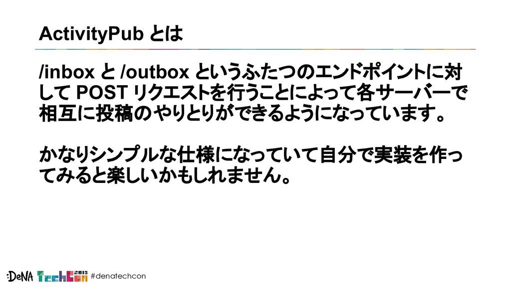 #denatechcon ActivityPub とは /inbox と /outbox とい...