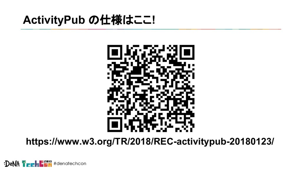 #denatechcon ActivityPub の仕様はここ! https://www.w3...