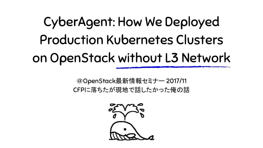 CyberAgent: How We Deployed Production Kubernet...