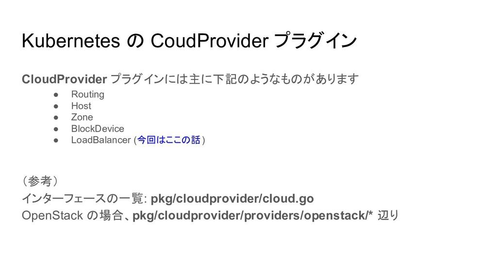 Kubernetes の CoudProvider プラグイン CloudProvider プ...