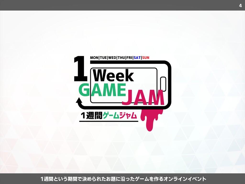 4 1週間という期間で決められたお題に沿ったゲームを作るオンラインイベント