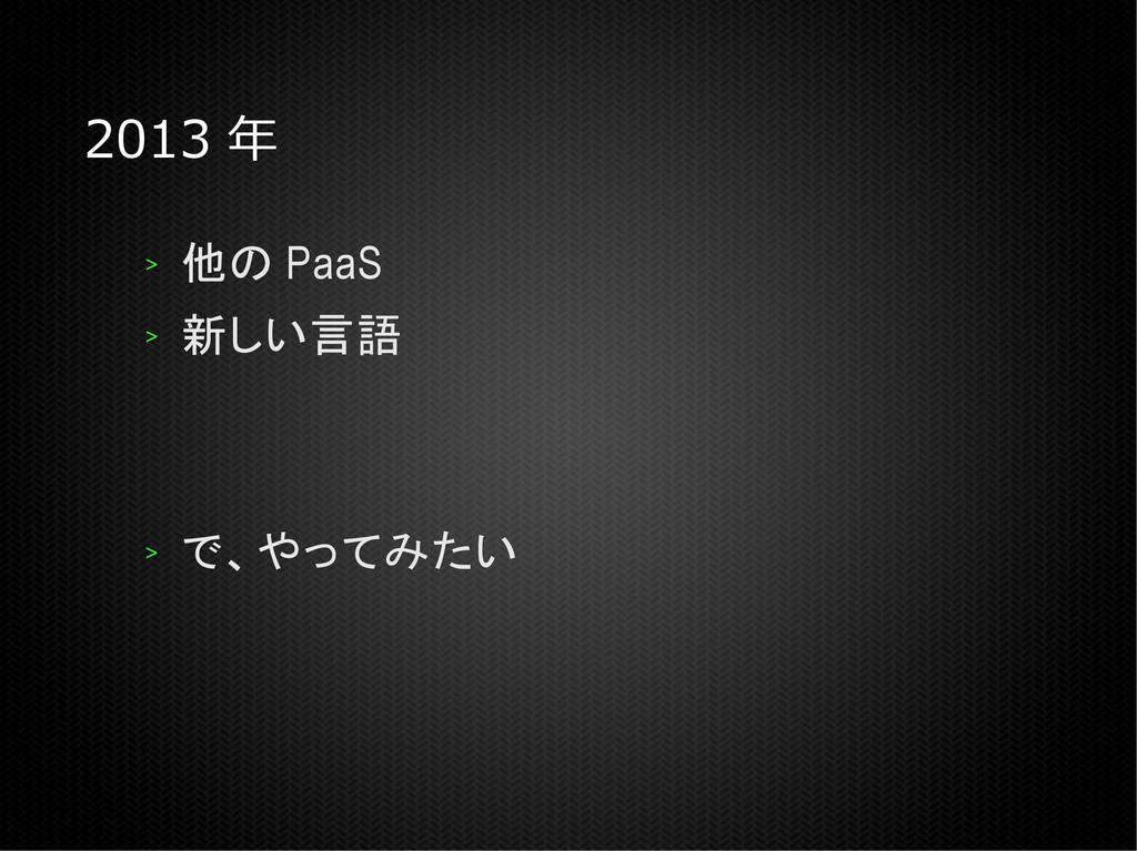 2013 年 > 他の PaaS > 新しい言語 > で、やってみたい