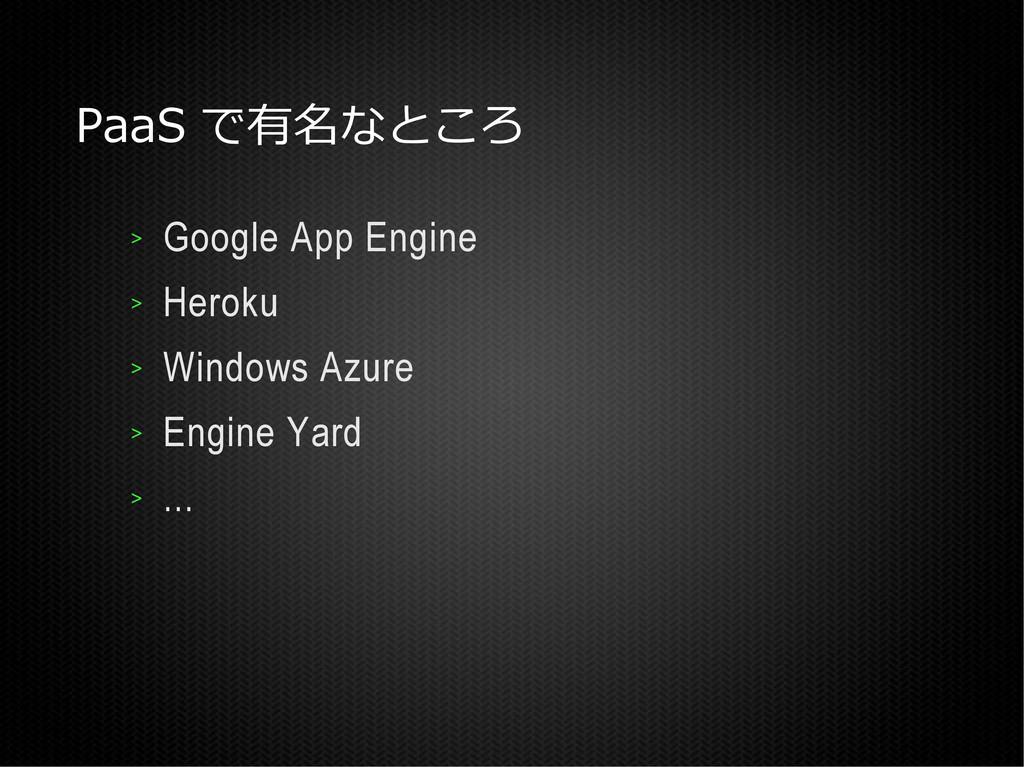 PaaS で有名なところ > Google App Engine > Heroku > Win...