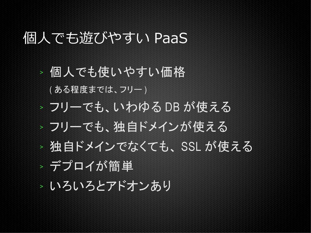 個人でも遊びやすい PaaS > 個人でも使いやすい価格 ( ある程度までは、フリー ) > ...