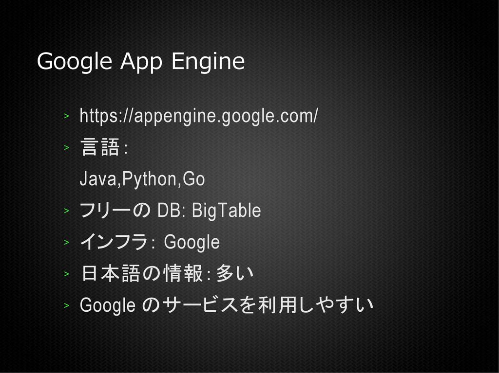 Google App Engine > https://appengine.google.co...