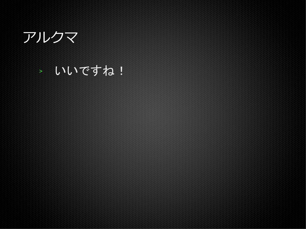 アルクマ > いいですね!