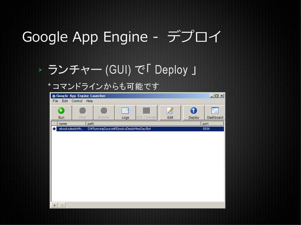 Google App Engine - デプロイ > ランチャー (GUI) で「 Deplo...