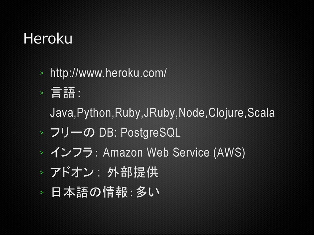 Heroku > http://www.heroku.com/ > 言語: Java,Pyth...