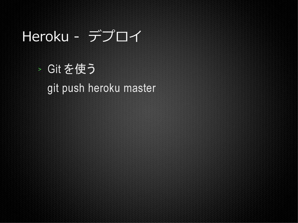 Heroku - デプロイ > Git を使う git push heroku master