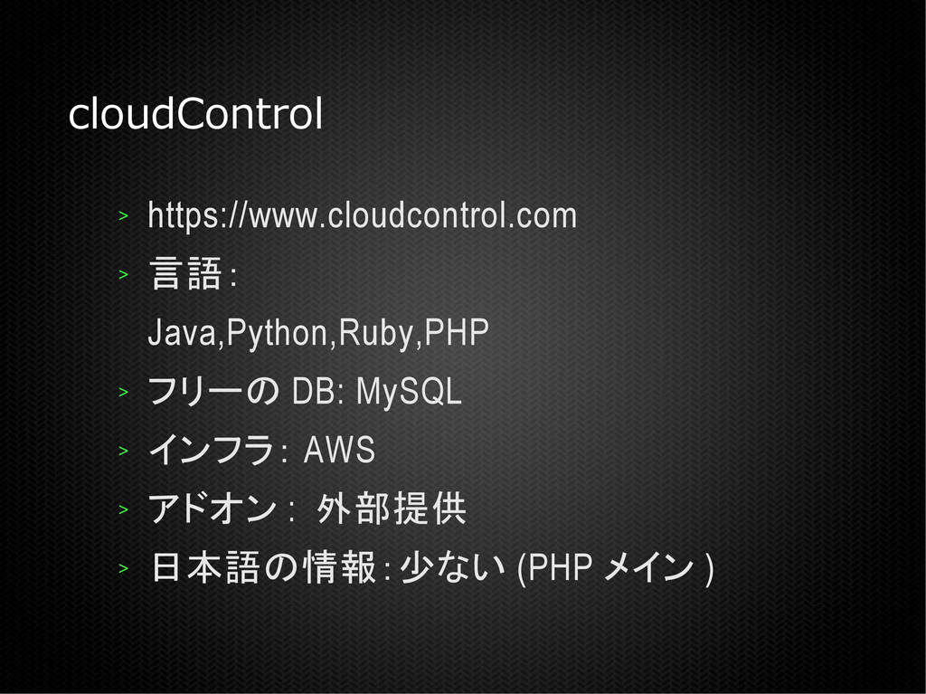 cloudControl > https://www.cloudcontrol.com > 言...