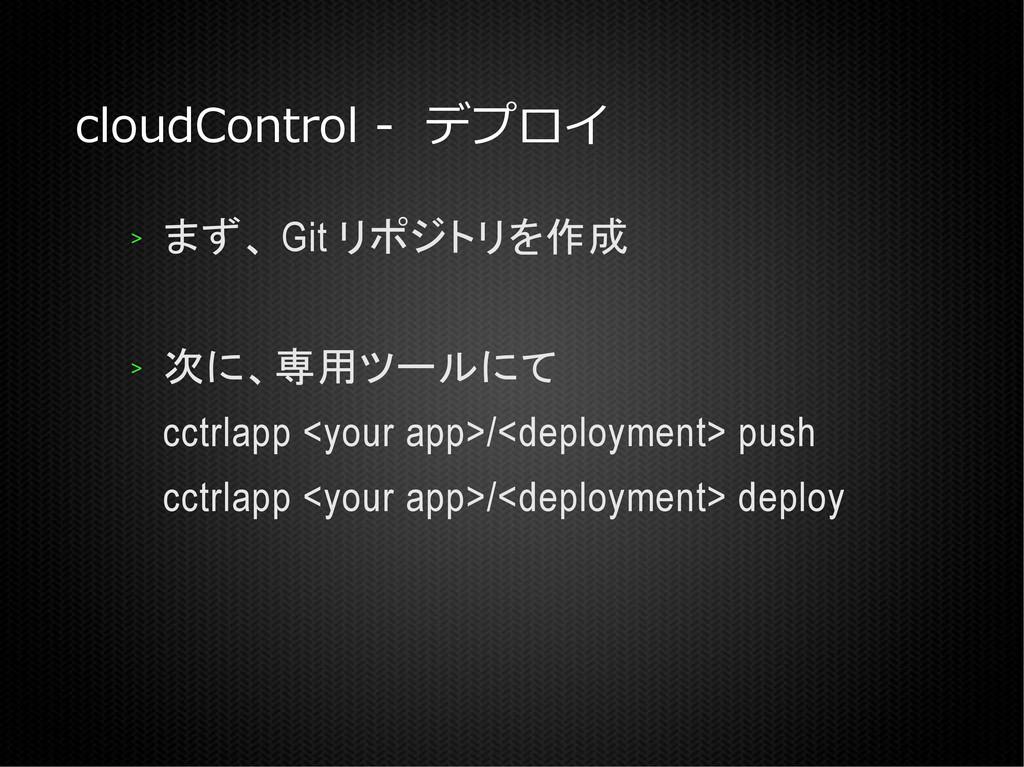 cloudControl - デプロイ > まず、 Git リポジトリを作成 > 次に、専用ツ...