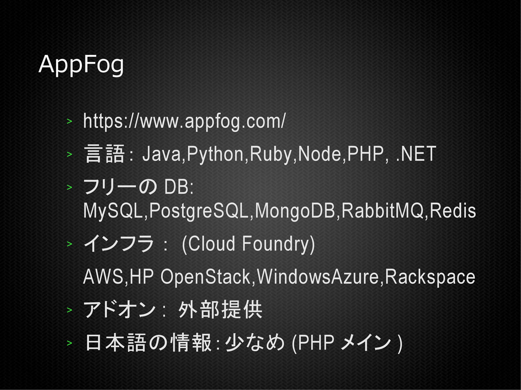 AppFog > https://www.appfog.com/ > 言語: Java,Pyt...
