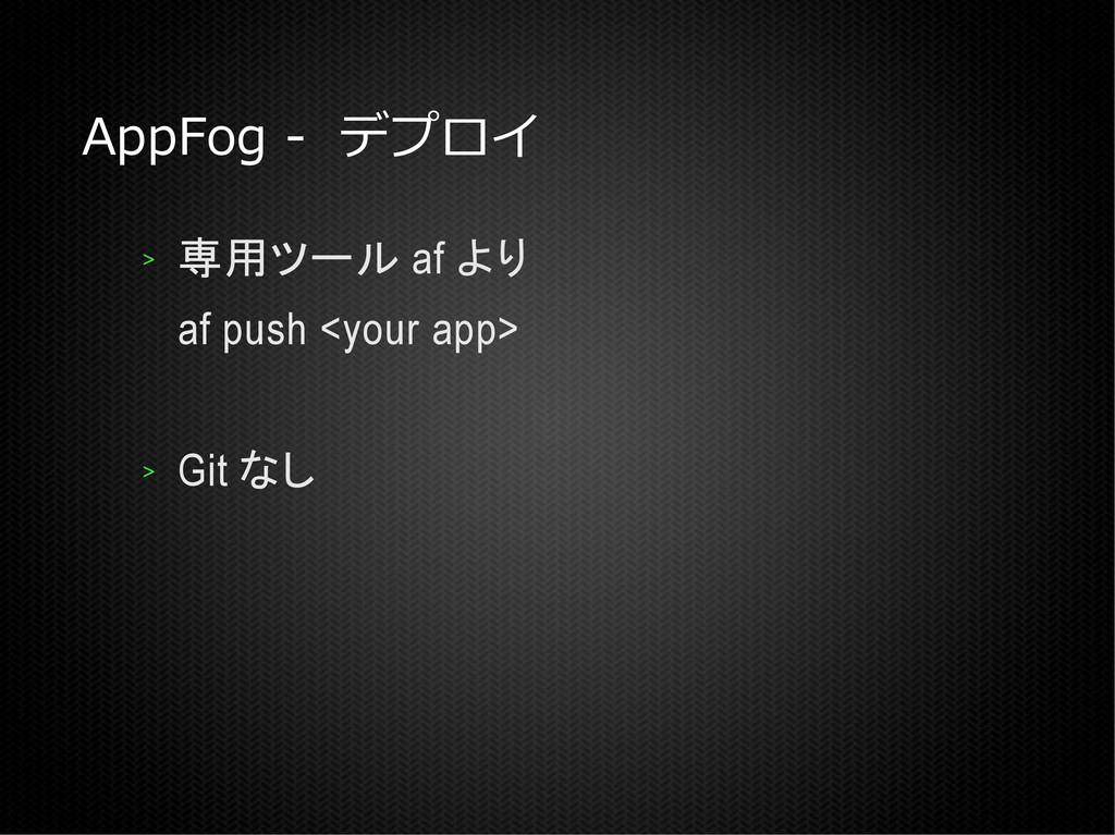 AppFog - デプロイ > 専用ツール af より af push <your app> ...