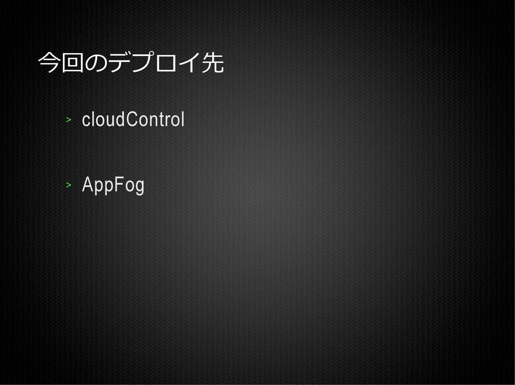 今回のデプロイ先 > cloudControl > AppFog