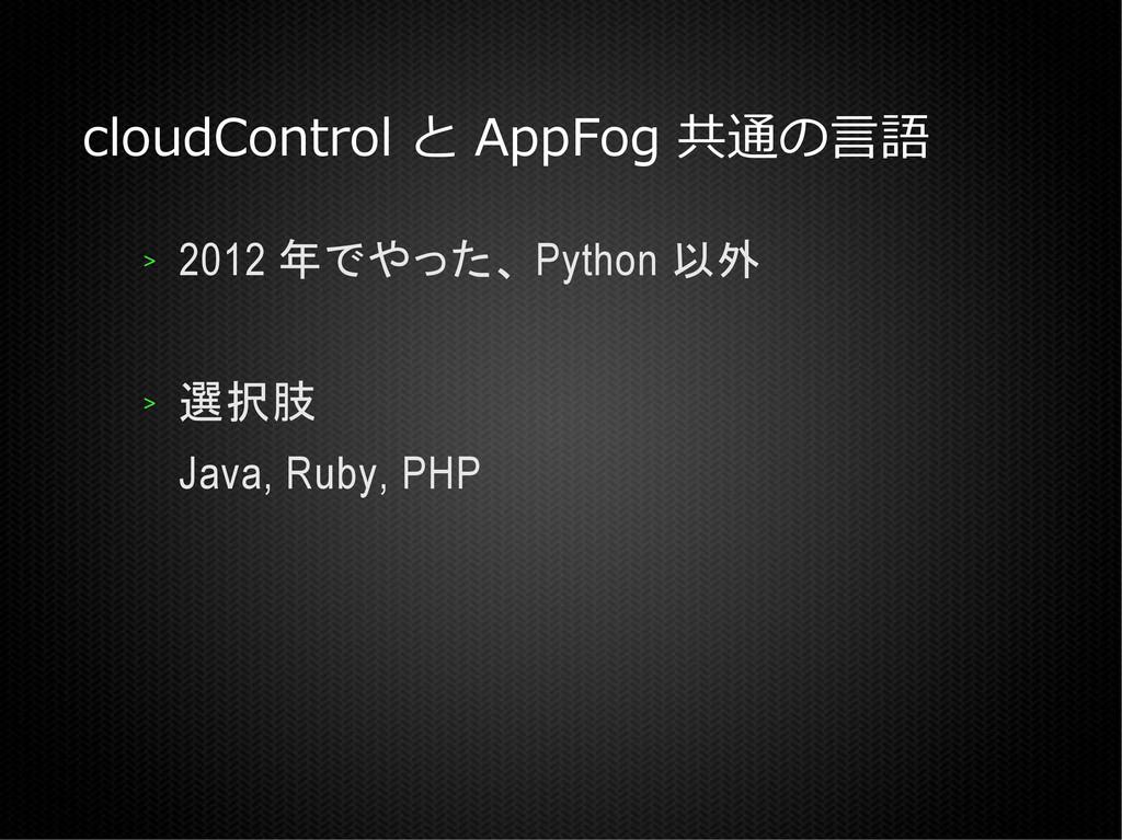 cloudControl と AppFog 共通の言語 > 2012 年でやった、 Pytho...