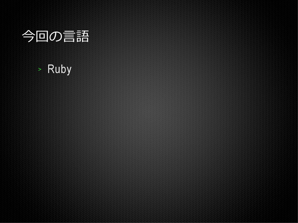 今回の言語 > Ruby