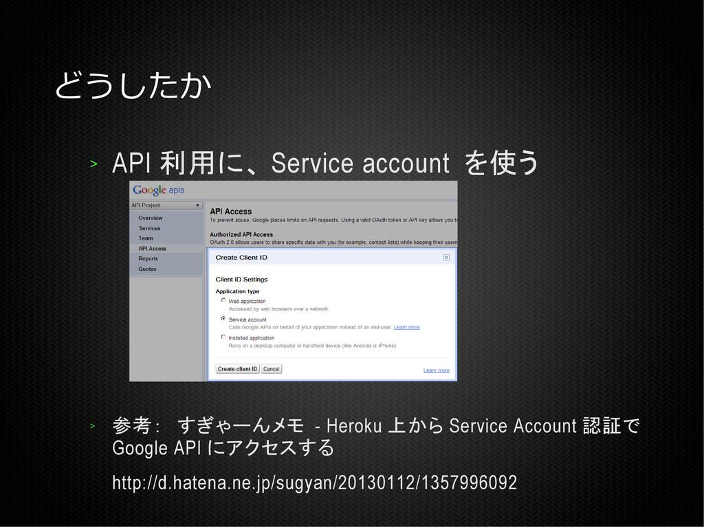 どうしたか > API 利用に、 Service account を使う > 参考: すぎゃー...