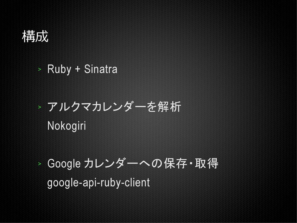 構成 > Ruby + Sinatra > アルクマカレンダーを解析 Nokogiri > G...