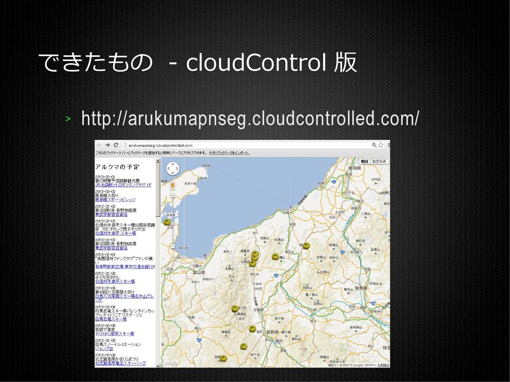 できたもの - cloudControl 版 > http://arukumapnseg.cl...