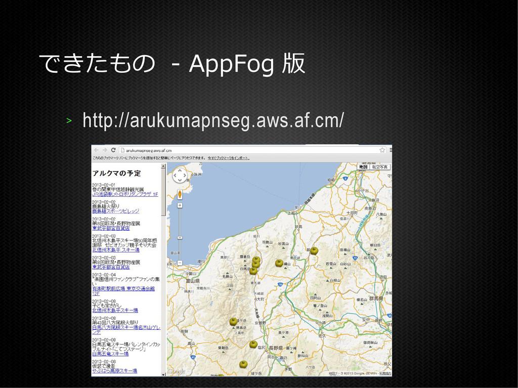 できたもの - AppFog 版 > http://arukumapnseg.aws.af.c...