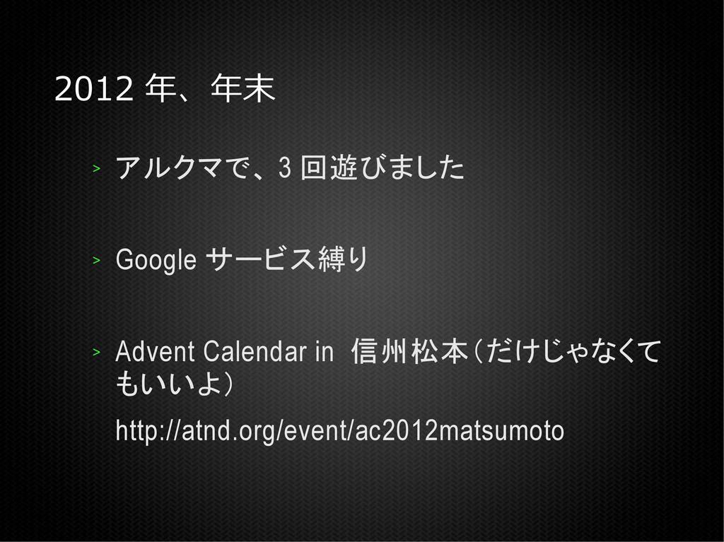 2012 年、年末 > アルクマで、 3 回遊びました > Google サービス縛り > A...
