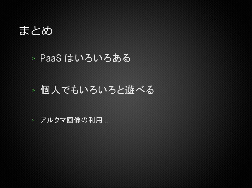 まとめ > PaaS はいろいろある > 個人でもいろいろと遊べる > アルクマ画像の利用 ....