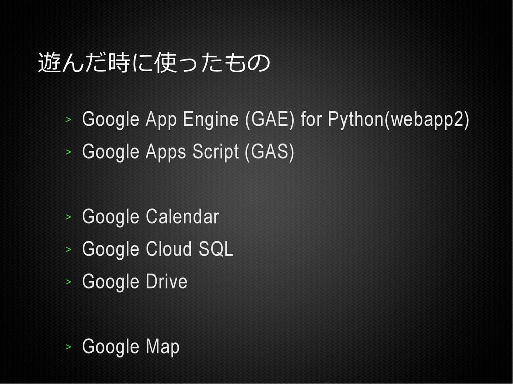遊んだ時に使ったもの > Google App Engine (GAE) for Python...