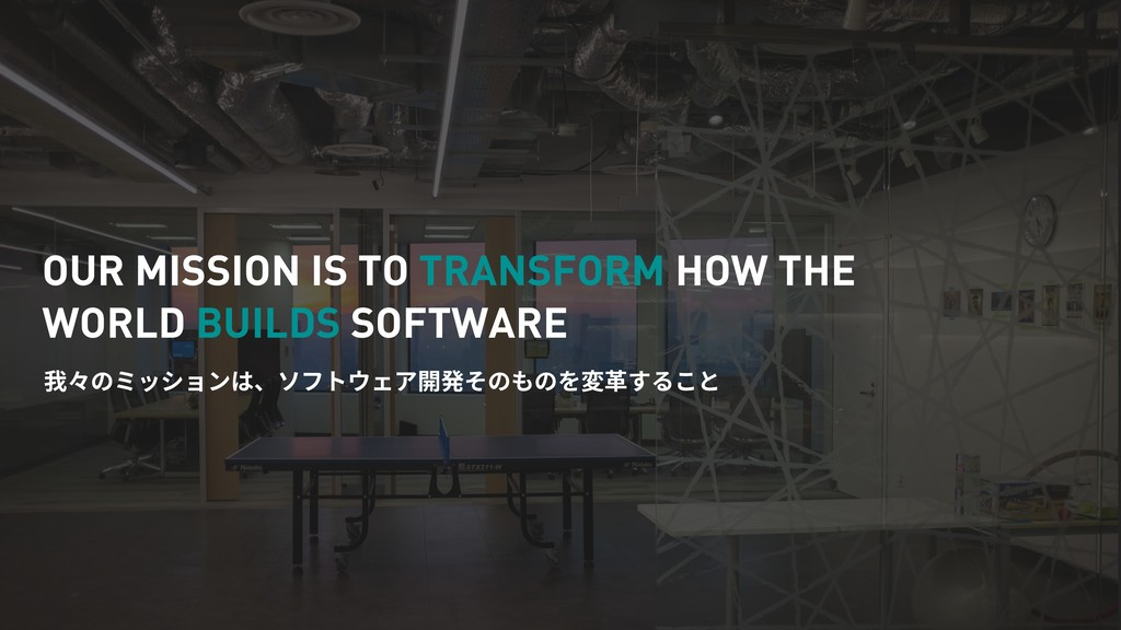 OUR MISSION IS TO TRANSFORM HOW THE WORLD BUILD...