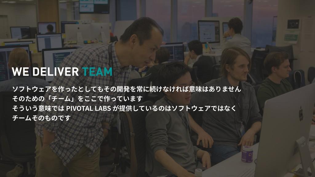 ソフトウェアを作ったとしてもその開発を常に続けなければ意味はありません そのための「チーム」...