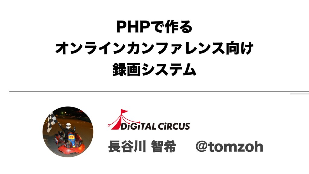 1)1Ͱ࡞Δ  ΦϯϥΠϯΧϯϑΝϨϯε͚  ըγεςϜ ୩ஐر !UPN[PI