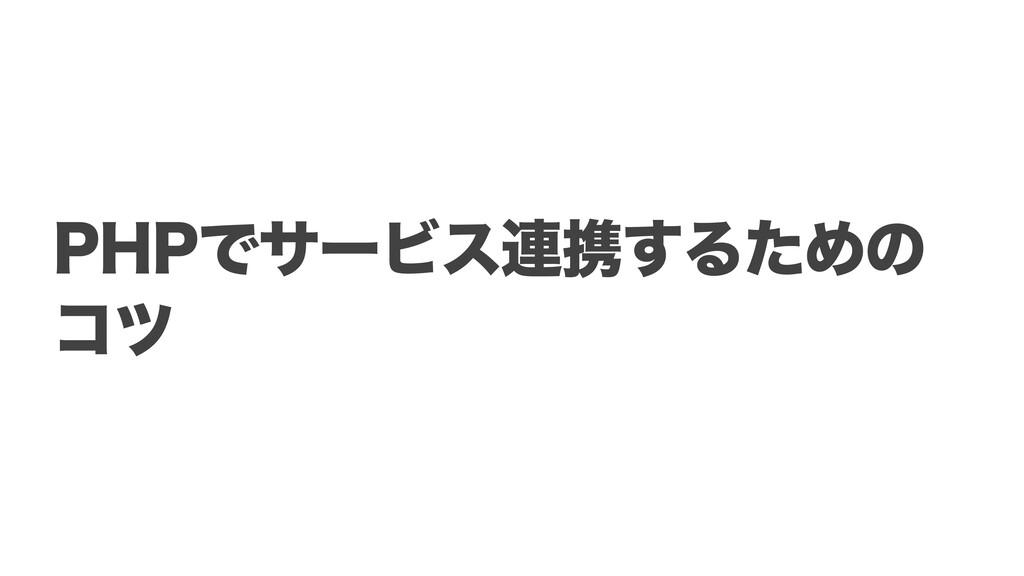 1)1ͰαʔϏε࿈ܞ͢ΔͨΊͷ ίπ