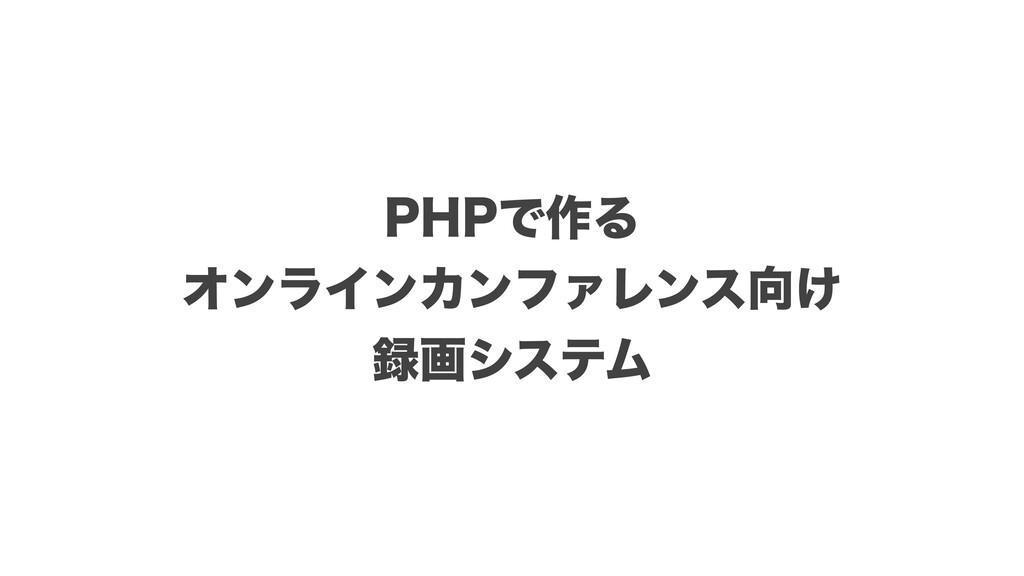1)1Ͱ࡞Δ  ΦϯϥΠϯΧϯϑΝϨϯε͚  ըγεςϜ
