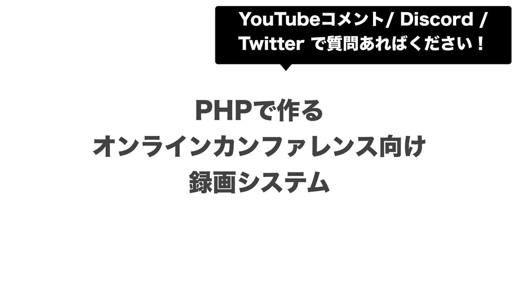 1)1Ͱ࡞Δ  ΦϯϥΠϯΧϯϑΝϨϯε͚  ըγεςϜ :PV5VCFίϝϯτ%...