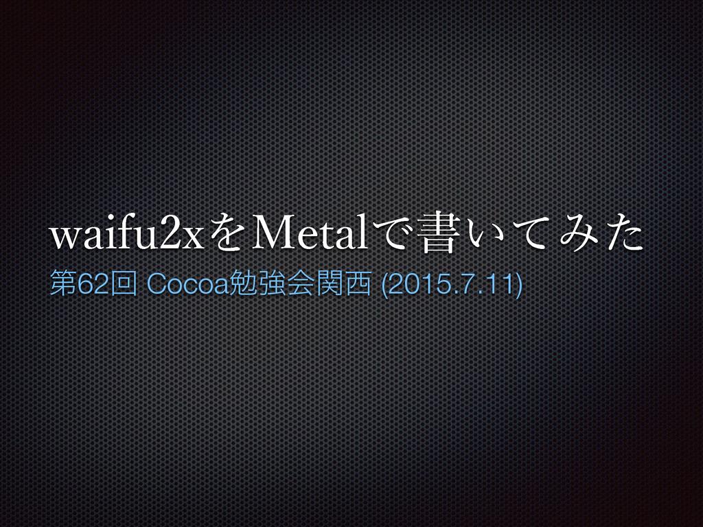XBJGVYΛ.FUBMͰॻ͍ͯΈͨ ୈ62ճ Cocoaษڧձؔ (2015.7.11)