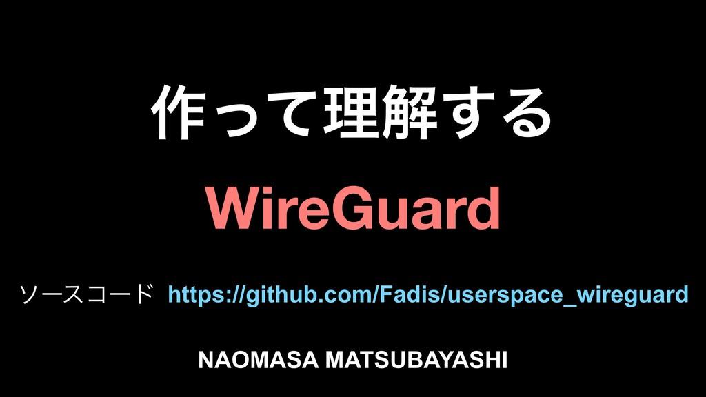 NAOMASA MATSUBAYASHI ࡞ͬͯཧղ͢Δ WireGuard