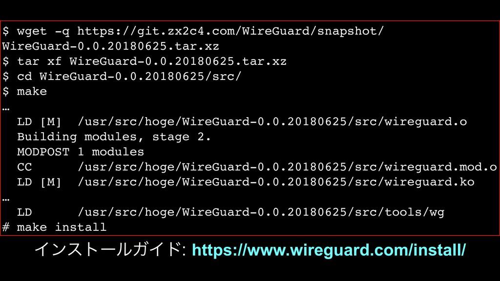 $ wget -q https://git.zx2c4.com/WireGuard/snaps...